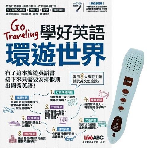 《Go Traveling學好英語環遊世界》+LiveABC智慧點讀筆-16G