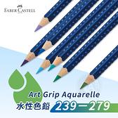 『ART小舖』Faber-Castell 德國輝柏 Art grip創意工坊 三角藍桿 水性色鉛筆 239-279 單支