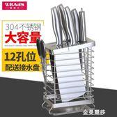 刀架刀座插放菜刀具置物架子304不銹鋼收納架廚房用品家用多功能igo 金曼麗莎