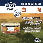 【毛麻吉寵物舖】ZIWI巔峰 超能貓主食罐 白肉85克
