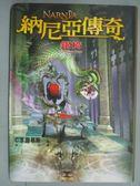 【書寶二手書T1/一般小說_JNN】納尼亞傳奇-銀椅_C.S.路易斯