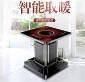 取暖桌 取暖桌電暖桌取暖器電暖爐 取暖餐桌烤火暖腳桌取暖茶幾 第六空間 MKS