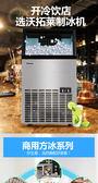 制冰機沃拓萊55kg商用制冰機奶茶店KFC方冰塊大中小型制冰機  igo摩可美家