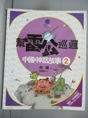 【書寶二手書T1/兒童文學_ZJY】幫雷公巡邏:中國神話故事2_向陽