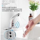 智慧感應式紅外線洗手盆感應水龍頭單冷熱水全自動感應器家用 洛小仙女鞋
