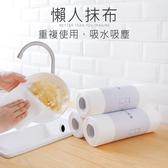 懶人抹布-可水洗重複使用廚房紙巾 超細 纖維 抹布 清潔 輕洗 廚房隔熱 防燙【AN SHOP】