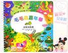 麗嬰兒童玩具館~幼福-0-3歲親子共讀-史上最多元的遊戲學習大集合-毛毛蟲嘉年華(益智遊戲書)