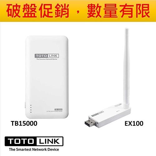 TOTOLINK 超薄快充15000行動電源 TB15000 + TOTOLINK EX100 150Mbps可攜式無線訊號WIFI延伸器 組合
