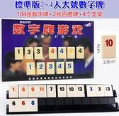 拉密 全系列 拉密數字牌 以色列桌遊 拉密大字 拉密袋裝 拉密旅行版 標準版2-4人(106張大牌)