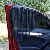 汽車車窗簾遮陽簾磁鐵自動伸縮車內防曬隔熱板前擋側窗檔遮光網紗 ATF 三角衣櫃