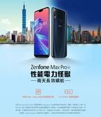 【晉吉國際】【ASUS 華碩】ZenFone Max Pro (M2) ZB631(6G64G)智慧手機