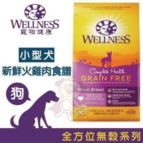 『寵喵樂旗艦店』美國WELLNESS寵物健康《全方位無穀系列 小型犬 火雞肉食譜》11磅