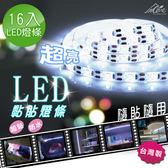 【Incare】居家戶外黏貼式LED燈(16入超值組)