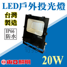 東亞 LED投光燈 20W 《台灣製造》防水IP66投射燈泛光燈戶外照明燈戶外投光燈【奇亮科技】含稅