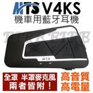 MTS V4KS 安全帽 藍芽耳機 邊充邊用 1200米 通訊 防水 耳麥 機車 重機 藍牙耳機