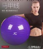 瑜伽球健身球加厚防爆兒童孕婦初學者健身塑型花間公主