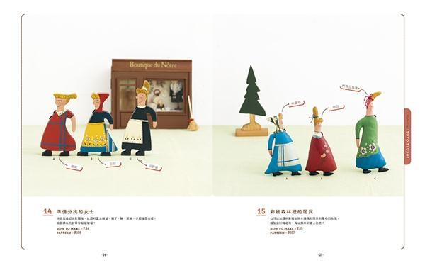 超可愛娃娃布偶&木頭偶:5人作家愛藏精選!美式鄉村風×漫畫繪本人物×童話幻想