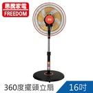 12期0利率【惠騰】16吋手動仰角360度旋轉立扇(FR-1668)