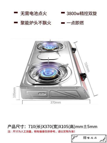液化氣灶 燃氣灶具家用不銹鋼臺式猛火煤氣爐天然氣液化氣雙灶