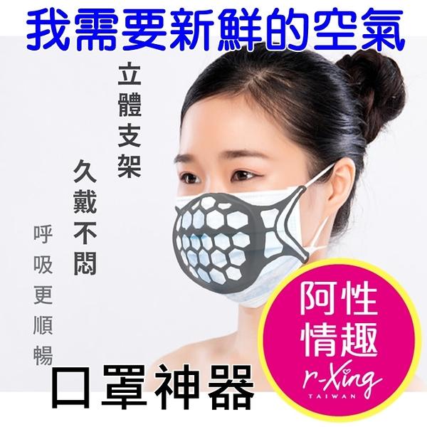 3D立體 防悶 防濕 透氣口罩內裡支撐架-白色/黑色【阿性精品】