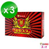 華陀扶元堂-龍悅久久錠3盒(30入/盒)