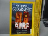【書寶二手書T2/雜誌期刊_XBD】國家地理雜誌_2005/1~8月間_共6本合售_石油退位等