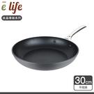 【elife易廚】鈦晶導磁超硬不沾平底鍋30cm(電磁爐適用)