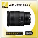 尼康(公司貨) Nikon Z 24-70mm F2.8 S 大三元鏡皇 風景人像 Z系列用 高雄晶豪泰