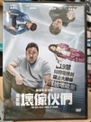 挖寶二手片-0B01-431-正版DVD-韓片【壞傢伙們 電影版】-馬東石(直購價)
