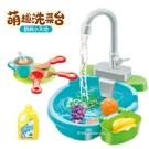 萌趣洗菜台 廚房洗菜台 9174 (附電池)/一盒入(促350) 電動出水 仿真洗水糟 洗碗糟玩具 -生