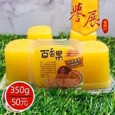 【譽展蜜餞】百香果椰果果凍/350g/9入/50元