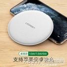 綠聯iPhone11無線充電器適用蘋果11pro/x/xr8plus8p華為小米手機通用『新佰數位屋』