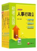 108年【人事行政】初等考試‧地方五等課文版全套