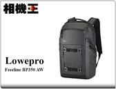 ★相機王★Lowepro FreeLine BP350 AW 黑色〔無限者〕雙肩後背包 相機包