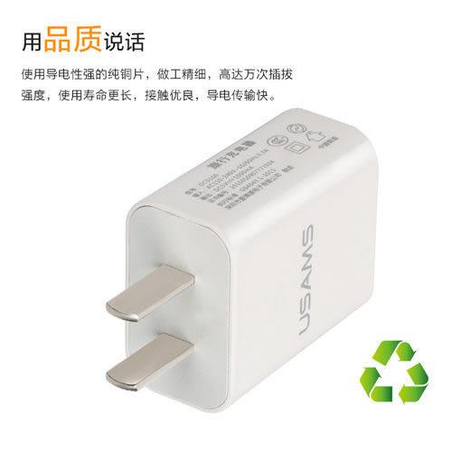 【紅荳屋】USAMS優勝仕便捷單口USB通用型旅充 充電器USB旅行充3C 認証器
