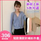 【冬季上新】開衫外套 2020新款V領上衣寬鬆長袖開衫短款針織衫外套薄款毛衣女