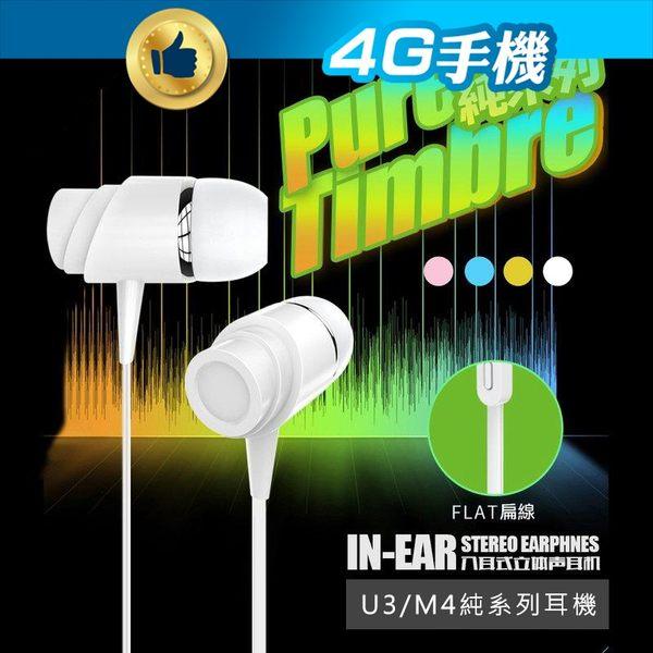 M4 / U3 扁線耳機 線控耳機 純系列 入耳式立體聲耳機 音樂耳機 通話耳機 麥克風【4G手機】