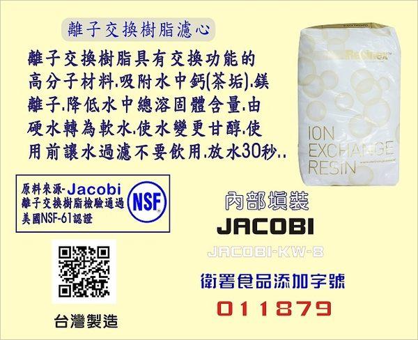 離子交換樹脂10英吋軟水除垢過濾器濾心EDF-77餐飲濾水器淨水器前置(貨號2120)【巡航淨水】