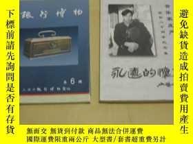 二手書博民逛書店罕見銀行博物(第6輯)Y311 上海銀行博物館 上海銀行博物館