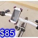 腳踏車款鷹爪手機支架 腳踏車/自行車/電...