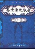 (二手書)台灣傳統戲曲