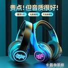 頭戴耳機 發光頭戴式藍芽耳機炫紋大耳罩耳麥插卡聽歌hifi手機電腦通用耳機 快速出貨