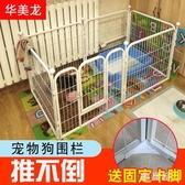 狗圍欄泰迪小中型犬金毛大型犬狗狗籠子小狗柵欄兔子室內寵物圍欄 PA15459『雅居屋』