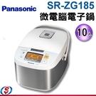 【信源】10人份 Panasonic 國際牌 微電腦電子鍋 (附可調高度蒸籠) SR-ZG185