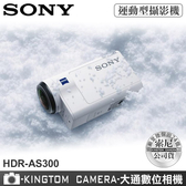 加贈原廠電池+攜帶盒 SONY HDR-AS300 FullHD 運動型攝影機 公司貨再送32G卡+專用電池+專用座充+4大好禮