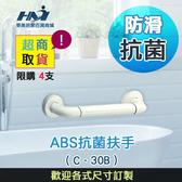 【C型防滑扶手】30公分 抗菌奈米凸紋(防滑)扶手 /一字型抑菌安全扶手/ ABS抗菌扶手 / 台灣製