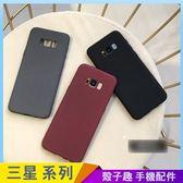 素色磨砂殼 三星 A8 A8+ 2018 手機殼 全包邊軟殼 保護殼保護套 防指紋 防摔殼
