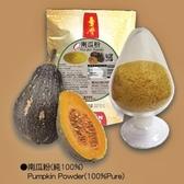 臺旺-國產南瓜粉