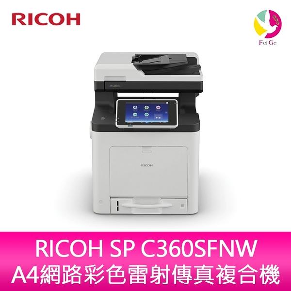 分期0利率 RICOH SP C360SFNW A4網路彩色雷射傳真複合機