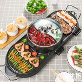 家用無煙烤盤分離烤涮火鍋一體鍋不粘烤肉機鴛鴦火鍋 魔法街